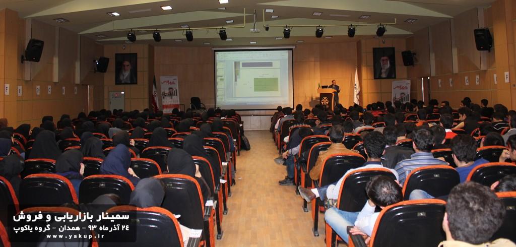 عکس های همایش بازاریابی و فروش - دکتر عباس صمدی - همدان - آذرماه 93