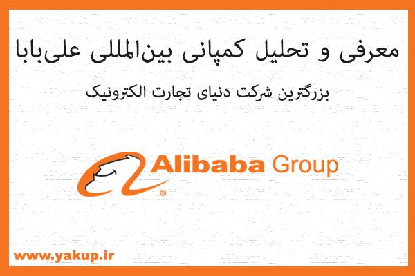 تحلیل و معرفی علی بابا