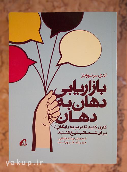 مروری بر کتاب بازاریابی دهان به دهان - اندی سرنوویتز